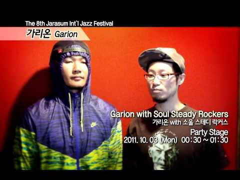 Garion & Soul Steady Rockers` message [8th Jarasum Int`l Jazz Festival]