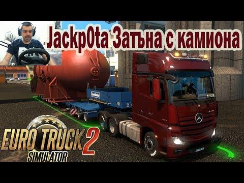 Големи проблеми с Доставката  Euro Truck Simulator 2 #64