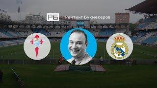 Прогноз Константина Генича: «Сельта» — «Реал Мадрид»