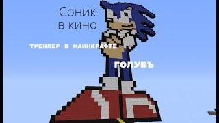 СОНИК ТРЕЙЛЕР В МАЙНКРАФТЕ (делал с ツStr1ck- ссылка в описании)
