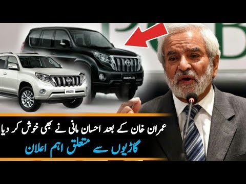Ehsan Mani Statement About PCB Expensive Cars ||PCB New Chairman Ehsan Mani Simplicity