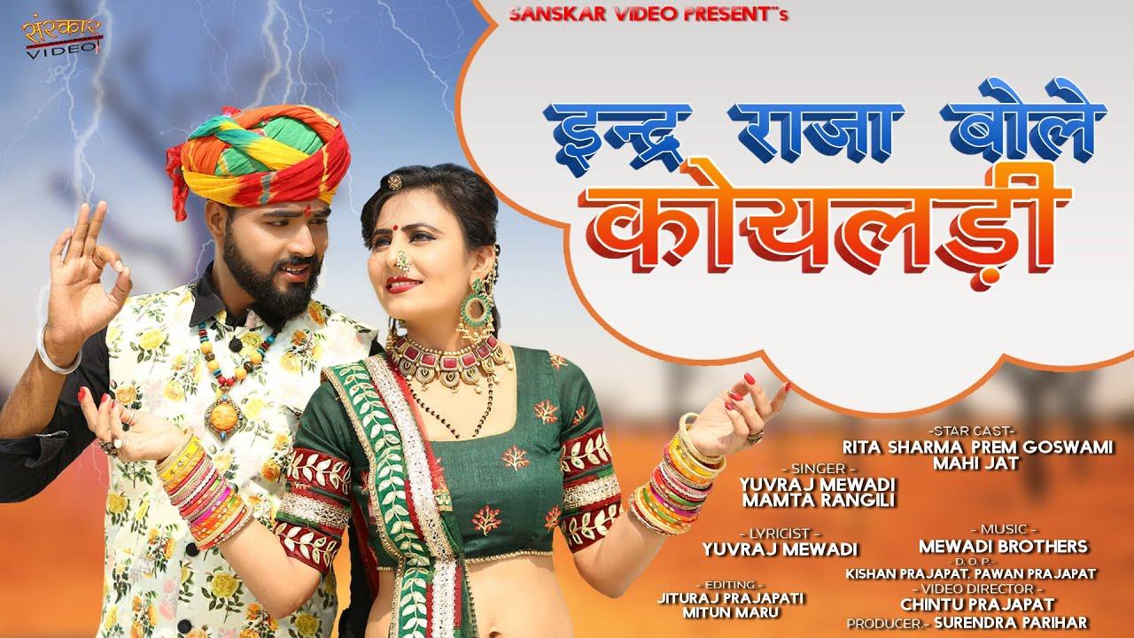 इन्द्र राजा बोले कोयलड़ी | Rajasthani New Song 2020 | कोयलड़ी सॉन्ग | Yuvraj Mewadi, Mamta Rangili, |