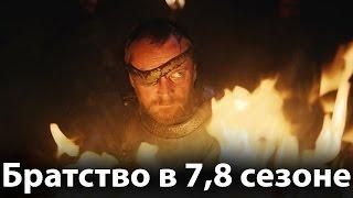 Братство без знамен и его роль в 7, 8 сезонах Игры престолов