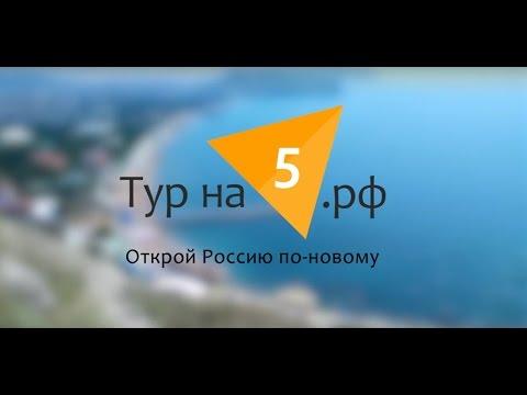 Тур в Крым - Поездка в Крым от Тур на 5