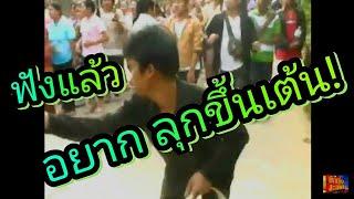 แห่นาคมันส์!มาก พิณซิ่งสะเดิด - PinThai Music