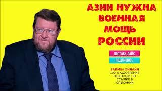 """Евгений Сатановский : 🔥 """" Азии нужна военная мощь России"""""""