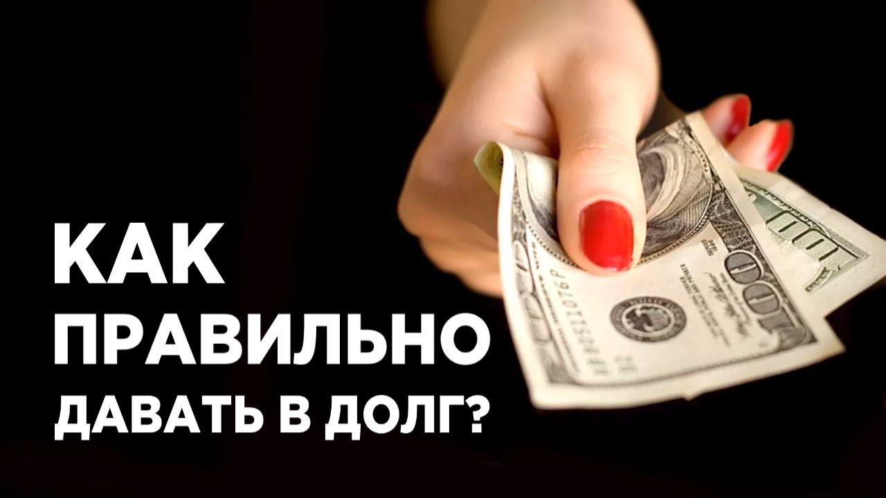 как правильно одалживать деньги в долг хом кредит ру личный кабинет регистрация