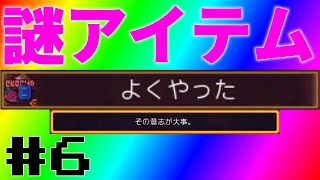 わりぃ おれ詰んだ【OneShot】#6