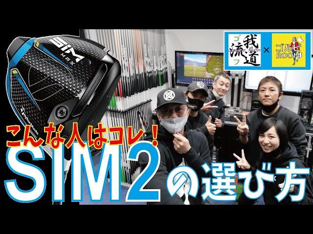 【どれが合うのか?】SIM2アマチュア試打のデータをCOOLCLUBS平野氏が解説 #テーラーメイド #SIM2 #試打