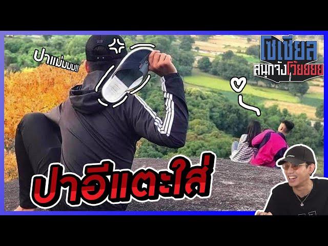 รวมวิธีทำลายฟามรักชาวบ้าน!!! : โซเชียลสนุกจังโว้ย l VRZO