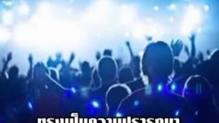 จิตวิญญาณข้ากระหาย เพลงสรรเสริญพระเจ้า นมัสการพระเยซู