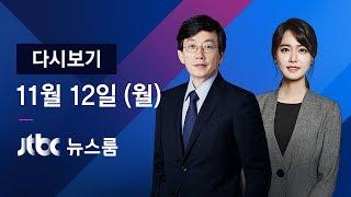 """2018년 11월 12일 (월) 뉴스룸 다시보기 - """"5차례 문제·답안 유출"""" 결론…퇴학 절차"""