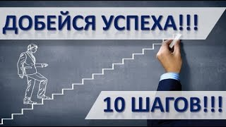 Добейся успеха. 10 ШАГОВ. | Путь к себе! Become successful. 10 STEPS.
