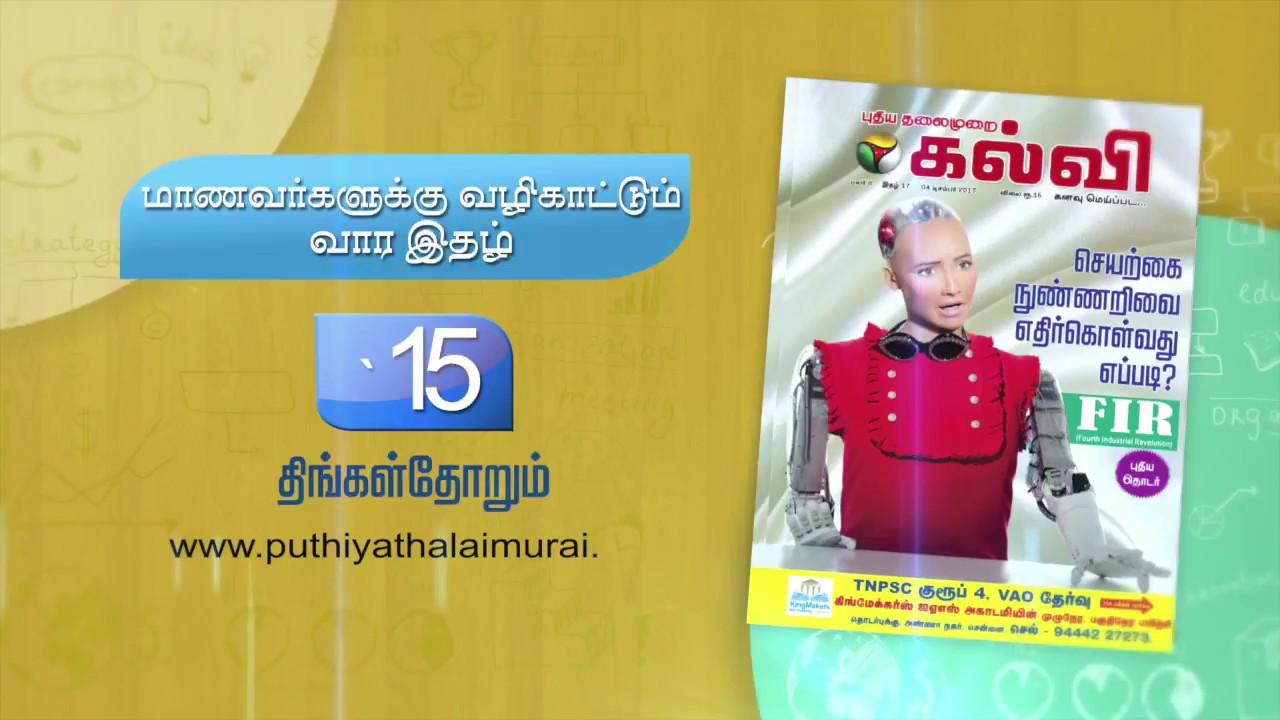Puthiya Thalaimurai Ebook