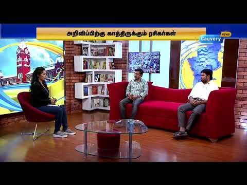 ரஜினி புத்தாண்டில் புதிய கட்சி? | Rajinikanth | Super Star | Fans Meet | 8Thisai
