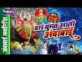 Var Ghumat Aali Ambabai   Ambabai Songs Marathi   Devi Bhakti Geet