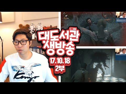대도서관 LIVE] (2부) 이블위딘2 공포게임은 대도가 해야 제 맛! / 10/18(수) 핫!! GAME CAST 라이브 생방송