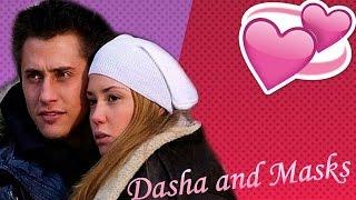 Даша и Макс Моё сердце