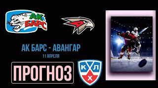 Ак Барс - Авангард прогноз на 11 апреля 2021 | КХЛ. Хоккей