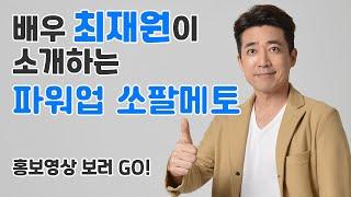 리얼닥터 파워업 쏘팔메토 홍보영상 (feat. 배우 최…