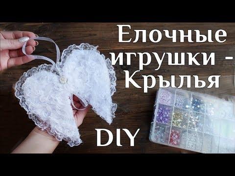 Елочные игрушки - Крылья DIY МК Новогодняя елочная игрушка Крылья ангела Новогодние поделки 100IDEY
