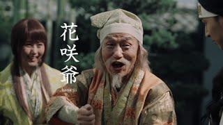"""ムビコレのチャンネル登録はこちら▷▷http://goo.gl/ruQ5N7 """"花じい""""こと..."""