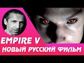 пелевин виктор Empire V Fb2
