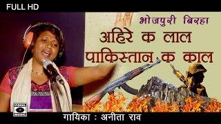 HD Superhit Bhojpuri Birha 2015 - Aahire Ka Lal Pakistan Ka Kaal.