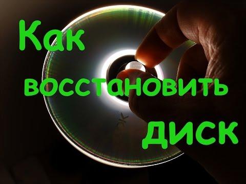 Как восстановить поврежденный диск