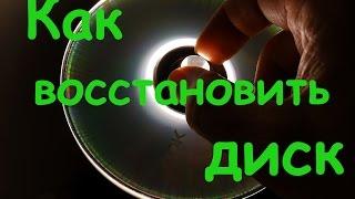 видео Как можно починить поцарапанный диск? How can I fix a scratched CD?