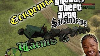 IDDQD   Секреты Grand Theft Auto: San Andreas #3