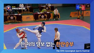 제 59회 경북도민체육대회 - 태권도