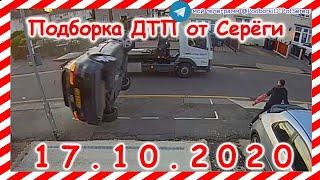 ДТП Подборка на видеорегистратор за 17 10 2020 Октябрь