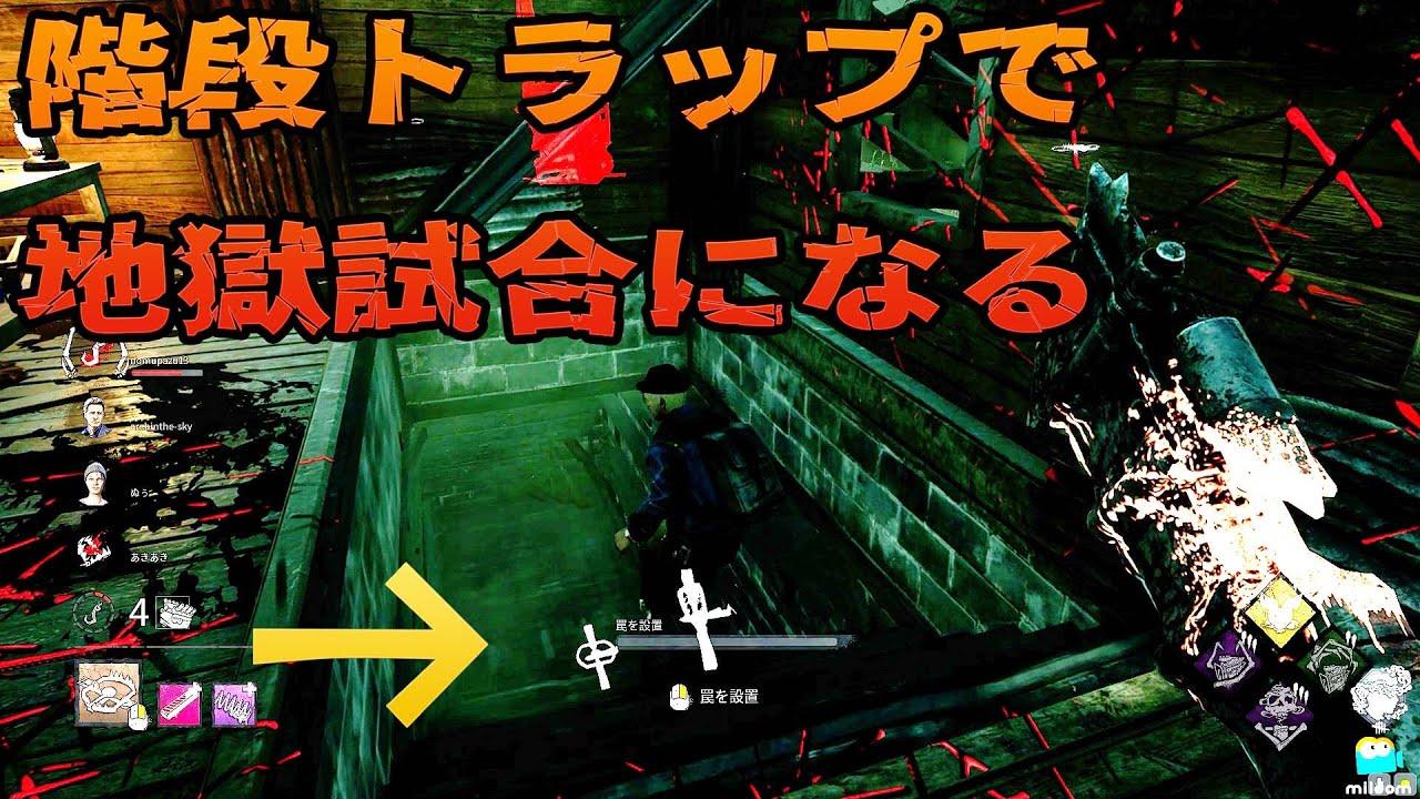 階段トラップで地獄試合になる【デッドバイデイライト】 #116