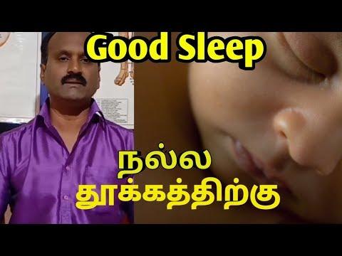 நல்ல-தூக்கத்துக்காக-இதை-செய்யுங்கள்,for-a-good-sleep-in-tamil