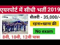 Airport jobs 2020| 8th pass, 10th pass, 12th pass can apply , salary 35,000/-