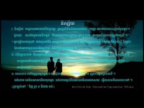 Nisai Full Song By Noly-Record With Lyrics