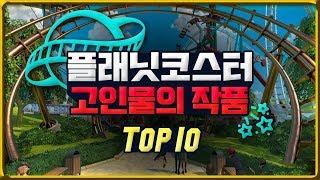 플래닛 코스터 고인물의 작품 TOP 10