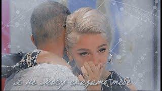 ►Настя Ивлеева & Антон Птушкин ||Я не могу сказать тебе||