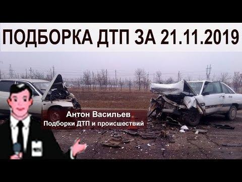 ДТП / Подборка аварий за 21.11.2019 / ДТП за Ноябрь
