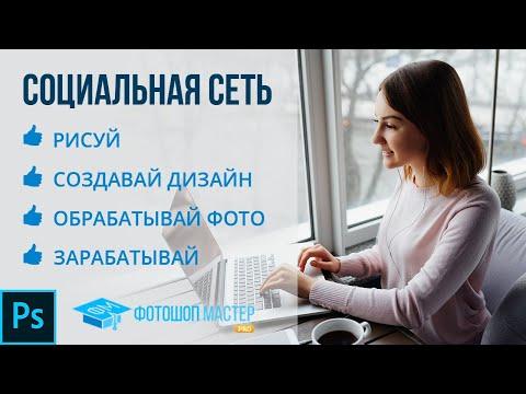 Фотошоп-Мастер 1 социальная сеть в рунете по навыкам Adobe Photoshop