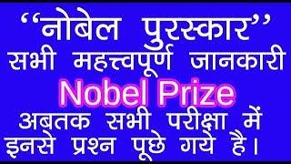 Gk of Nobel Prize for SSC CHSL, CGL, BANK, RRB, RAILWAY,  BPSSC,CDPO, UPSC, BPSC, UPPSC, JSSC