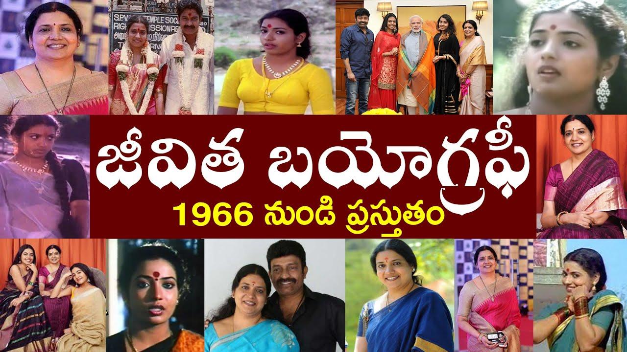 జీవిత బయోగ్రఫీ    jeevitha biography   jeevitha rajasekhar Realstory