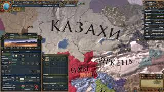 Казахское Ханство: БИТВА КЛАНОВ! - Europa Universalis IV №11
