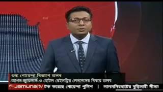 Jamuna Bangla News Today    Banani Rape hot news