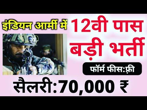 12वी पास की Indian Army में बड़ी भर्ती | Salary: 70,000 | फॉर्म फीस:फ़्री | Indian Army Recruitment