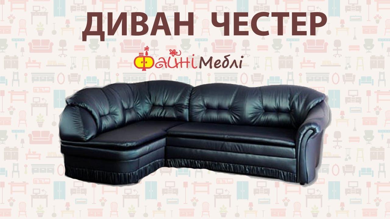 В интернет магазине мебели вы можете купить диван честер от производителя недорого в москве и санкт-петербурге. Доставка по всей россии, высокое качество.