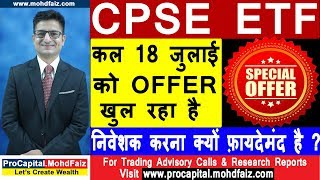 CPSE ETF | कल 18 जुलाई को OFFER खुल रहा है | CPSE ETF IN HINDI LATEST NEWS