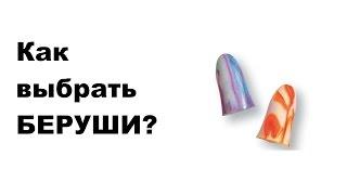 Как выбрать БЕРУШИ?(, 2015-06-03T16:14:26.000Z)