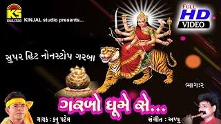 Garbo Ghume Se (Part-2)   Singer   Kanu Patel    Non Stop Ras Garba Songs